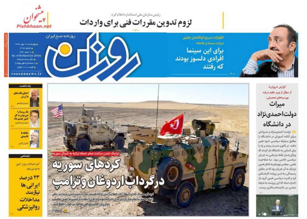 """مانشيت إيران: هل تتسبب """"نبع السلام"""" باختلاف المتفقين؟ 2"""