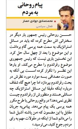 مانشيت إيران: روحاني يلّوح بورقة الاستفتاء.. وغموضٌ حول الدوافع 6