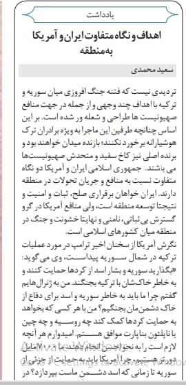 مانشيت إيران: روحاني يلّوح بورقة الاستفتاء.. وغموضٌ حول الدوافع 8