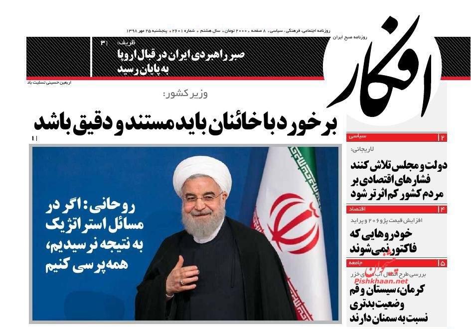 مانشيت إيران: روحاني يلّوح بورقة الاستفتاء.. وغموضٌ حول الدوافع 5