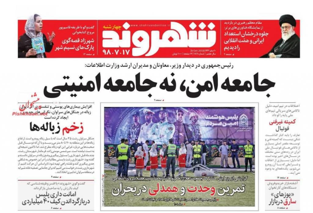 """مانشيت إيران: هل تتسبب """"نبع السلام"""" باختلاف المتفقين؟ 5"""