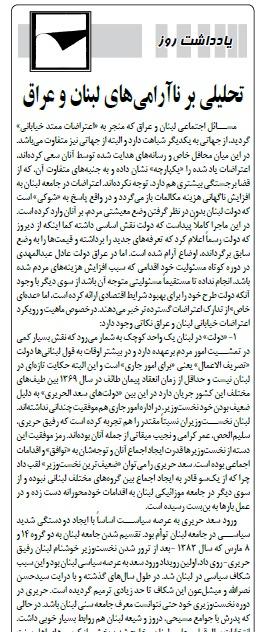 مانشيت إيران: الجبير يعارض التحالف الإيراني السعودي وروسيا تدخل على الخط 12