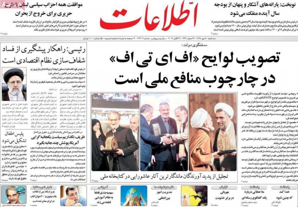مانشيت إيران: الجبير يعارض التحالف الإيراني السعودي وروسيا تدخل على الخط 2
