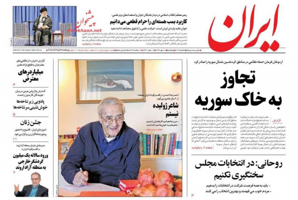 """مانشيت إيران: هل تتسبب """"نبع السلام"""" باختلاف المتفقين؟ 1"""