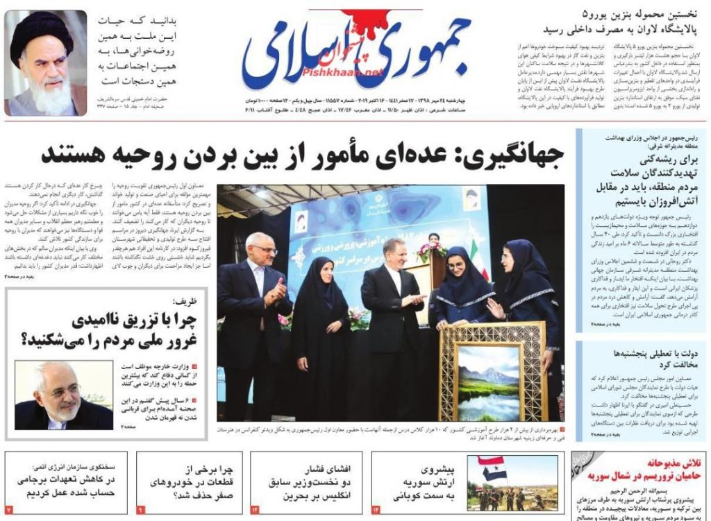 مانشيت إيران: اليمن بوابة الحل للعلاقات الإيرانية السعودية وأردوغان يقدم هدية للأسد 6