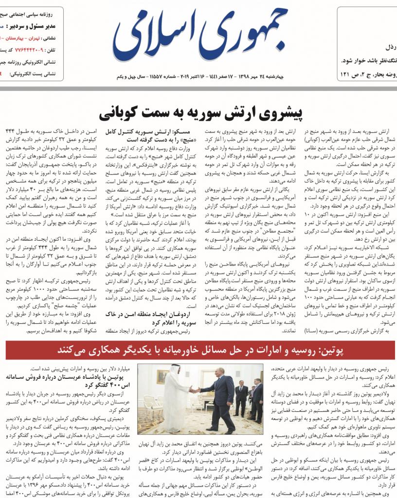 مانشيت إيران: اليمن بوابة الحل للعلاقات الإيرانية السعودية وأردوغان يقدم هدية للأسد 9