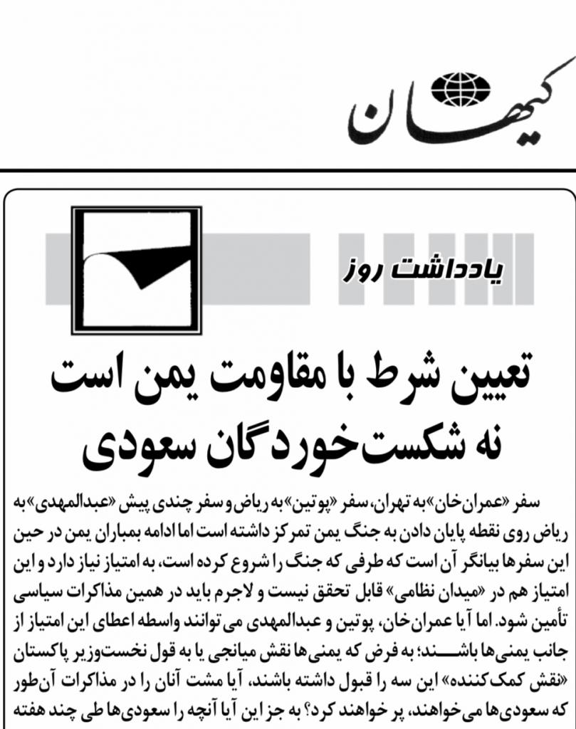 مانشيت إيران: اليمن بوابة الحل للعلاقات الإيرانية السعودية وأردوغان يقدم هدية للأسد 8