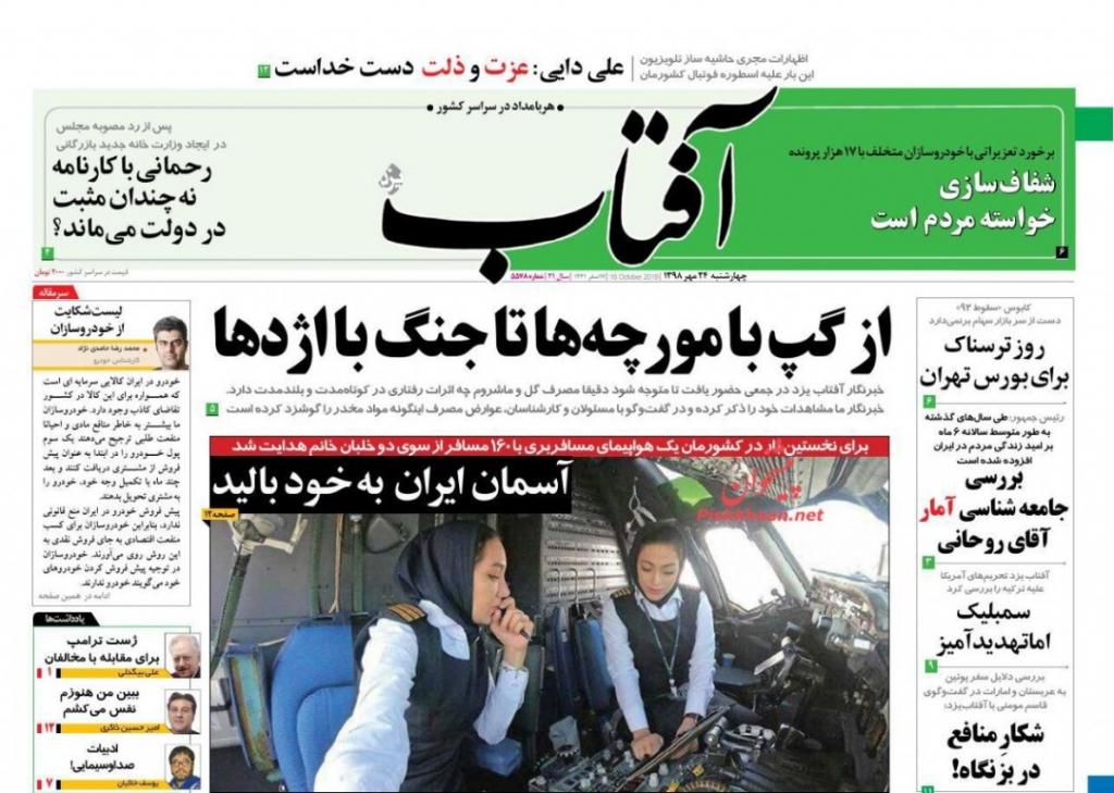 مانشيت إيران: اليمن بوابة الحل للعلاقات الإيرانية السعودية وأردوغان يقدم هدية للأسد 1