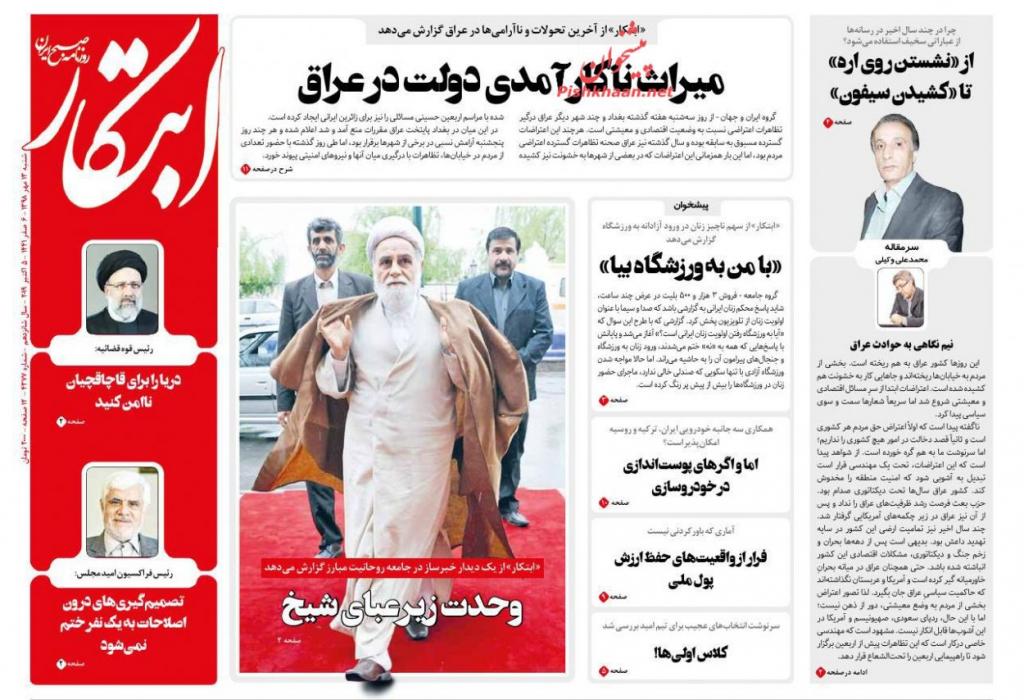 مانشيت إيران: دعوة إيرانية لاقتحام السفارة الأميركية في بغداد 8