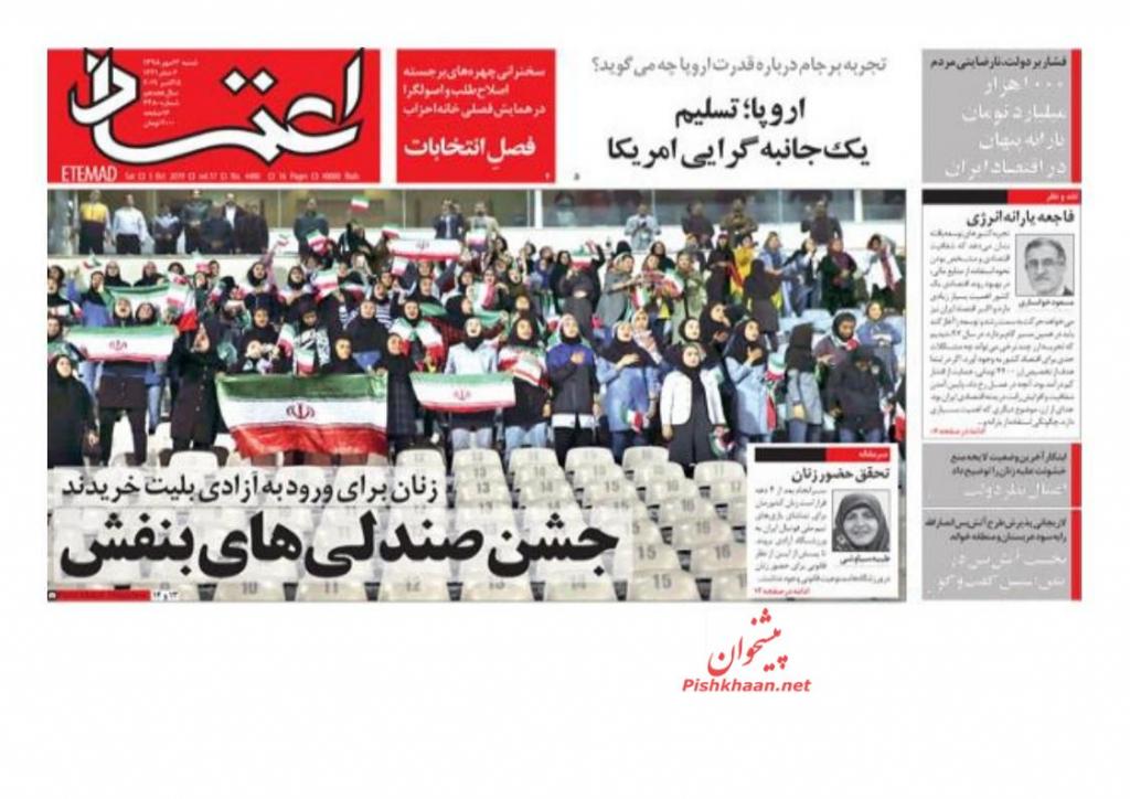 مانشيت إيران: دعوة إيرانية لاقتحام السفارة الأميركية في بغداد 1
