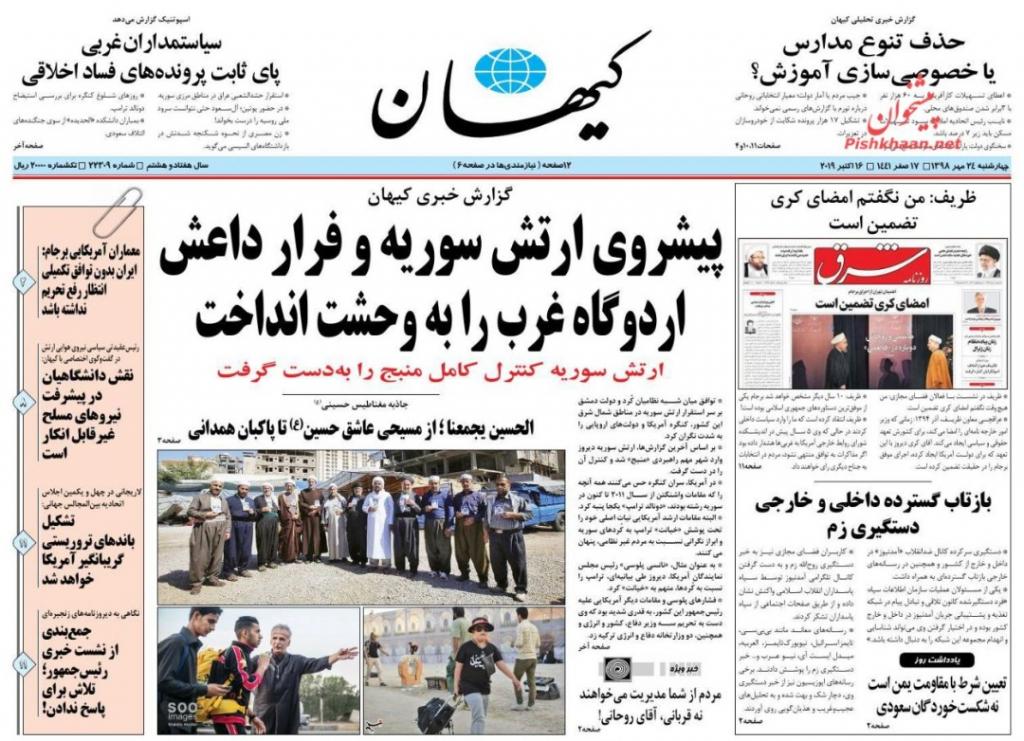 مانشيت إيران: اليمن بوابة الحل للعلاقات الإيرانية السعودية وأردوغان يقدم هدية للأسد 7