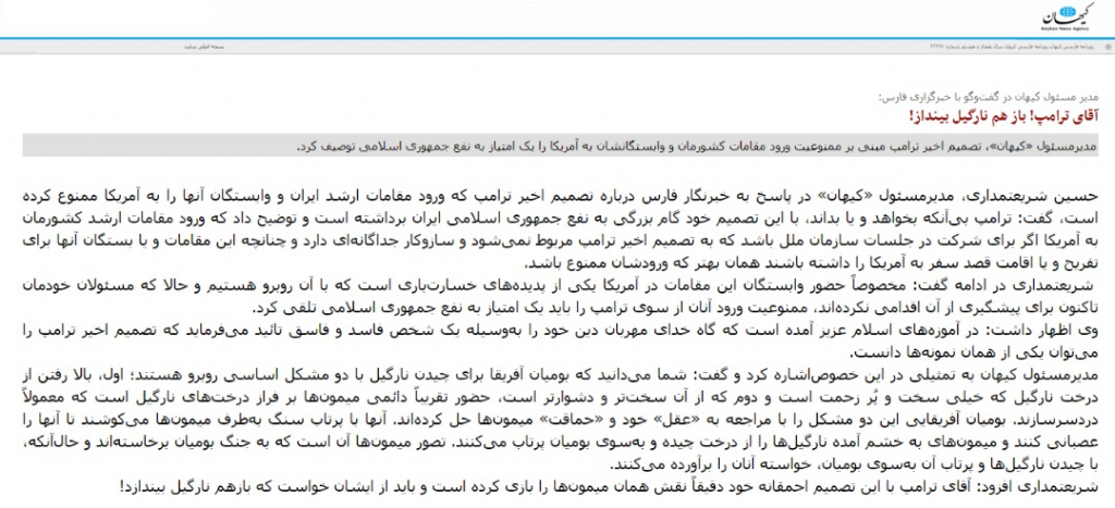 مانشيت إيران: لا خيار مع إيران سوى الدبلوماسية.. وإحدى قرارات ترامب امتيازٌ لصالح طهران 10