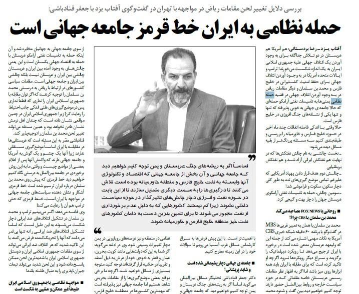 مانشيت إيران: لا خيار مع إيران سوى الدبلوماسية.. وإحدى قرارات ترامب امتيازٌ لصالح طهران 9