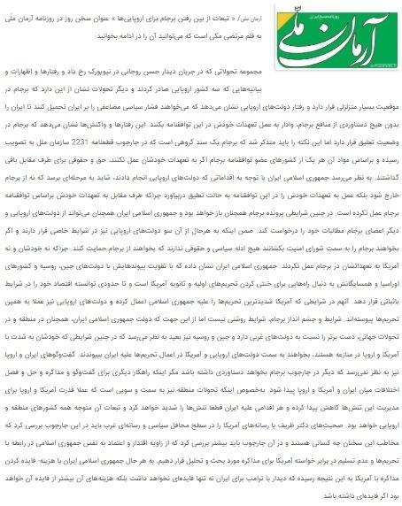 مانشيت إيران: لا خيار مع إيران سوى الدبلوماسية.. وإحدى قرارات ترامب امتيازٌ لصالح طهران 8
