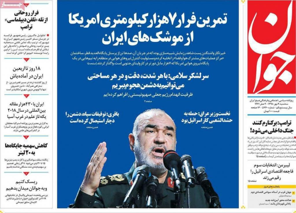 مانشيت إيران: لا خيار مع إيران سوى الدبلوماسية.. وإحدى قرارات ترامب امتيازٌ لصالح طهران 1