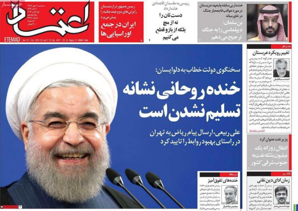 مانشيت إيران: لا خيار مع إيران سوى الدبلوماسية.. وإحدى قرارات ترامب امتيازٌ لصالح طهران 4