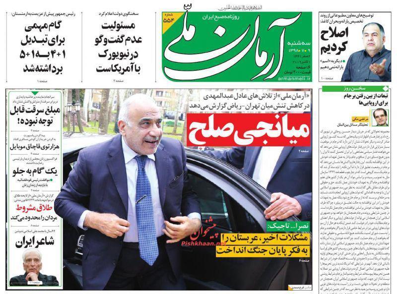 مانشيت إيران: لا خيار مع إيران سوى الدبلوماسية.. وإحدى قرارات ترامب امتيازٌ لصالح طهران 3
