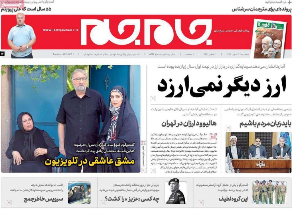 مانشيت إيران: لا خيار مع إيران سوى الدبلوماسية.. وإحدى قرارات ترامب امتيازٌ لصالح طهران 7