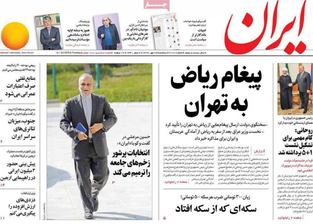مانشيت إيران: لا خيار مع إيران سوى الدبلوماسية.. وإحدى قرارات ترامب امتيازٌ لصالح طهران 6
