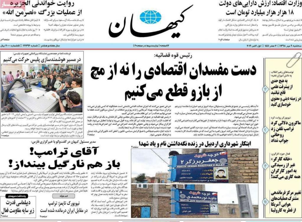 مانشيت إيران: لا خيار مع إيران سوى الدبلوماسية.. وإحدى قرارات ترامب امتيازٌ لصالح طهران 2