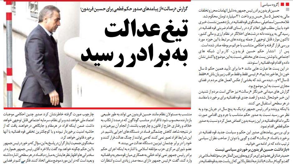مانشيت إيران: دعوات لحل الخلافات بين طهران-الرياض عبر الدبلوماسية 12