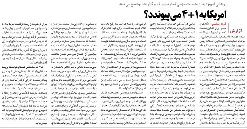 مانشيت إيران: دعوات لحل الخلافات بين طهران-الرياض عبر الدبلوماسية 11