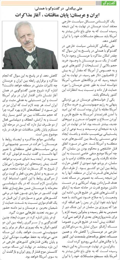 مانشيت إيران: دعوات لحل الخلافات بين طهران-الرياض عبر الدبلوماسية 10
