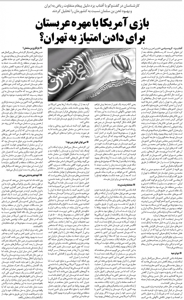 مانشيت إيران: دعوات لحل الخلافات بين طهران-الرياض عبر الدبلوماسية 9