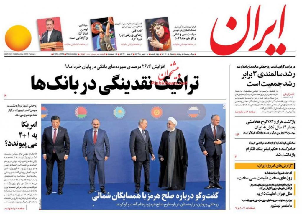 مانشيت إيران: دعوات لحل الخلافات بين طهران-الرياض عبر الدبلوماسية 8