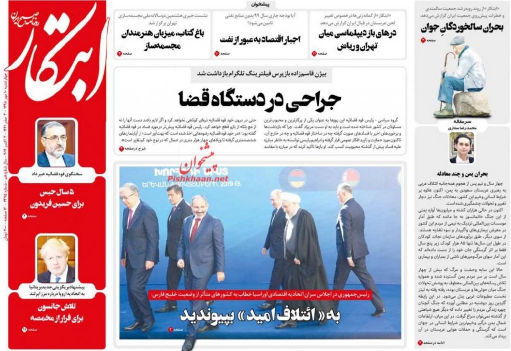 مانشيت إيران: دعوات لحل الخلافات بين طهران-الرياض عبر الدبلوماسية 7