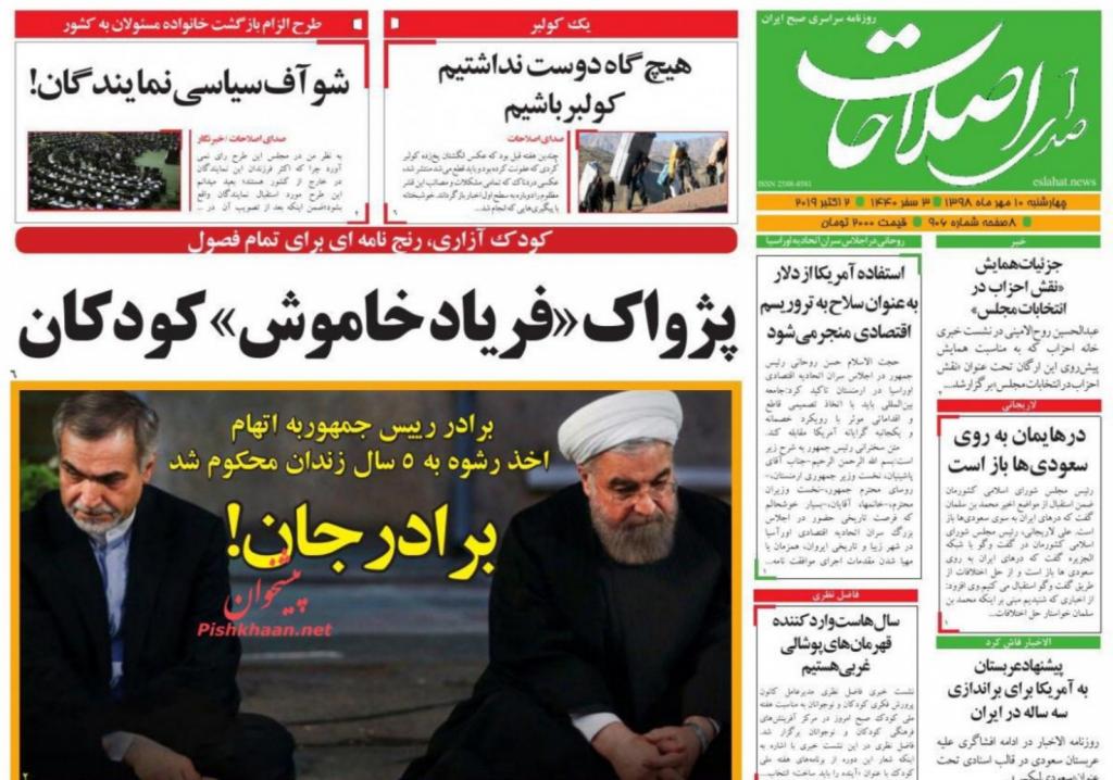مانشيت إيران: دعوات لحل الخلافات بين طهران-الرياض عبر الدبلوماسية 5