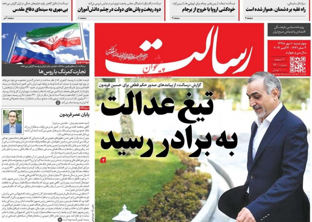 مانشيت إيران: دعوات لحل الخلافات بين طهران-الرياض عبر الدبلوماسية 4