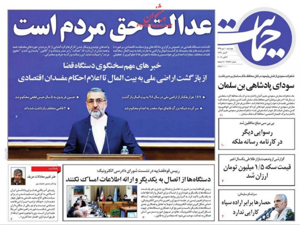 مانشيت إيران: دعوات لحل الخلافات بين طهران-الرياض عبر الدبلوماسية 3