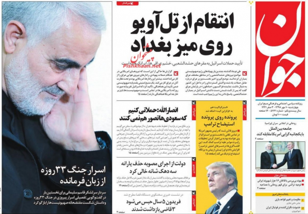 مانشيت إيران: دعوات لحل الخلافات بين طهران-الرياض عبر الدبلوماسية 2