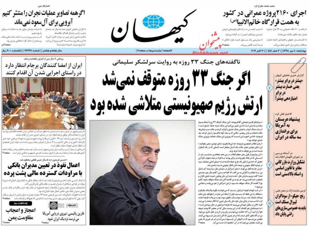 مانشيت إيران: دعوات لحل الخلافات بين طهران-الرياض عبر الدبلوماسية 1
