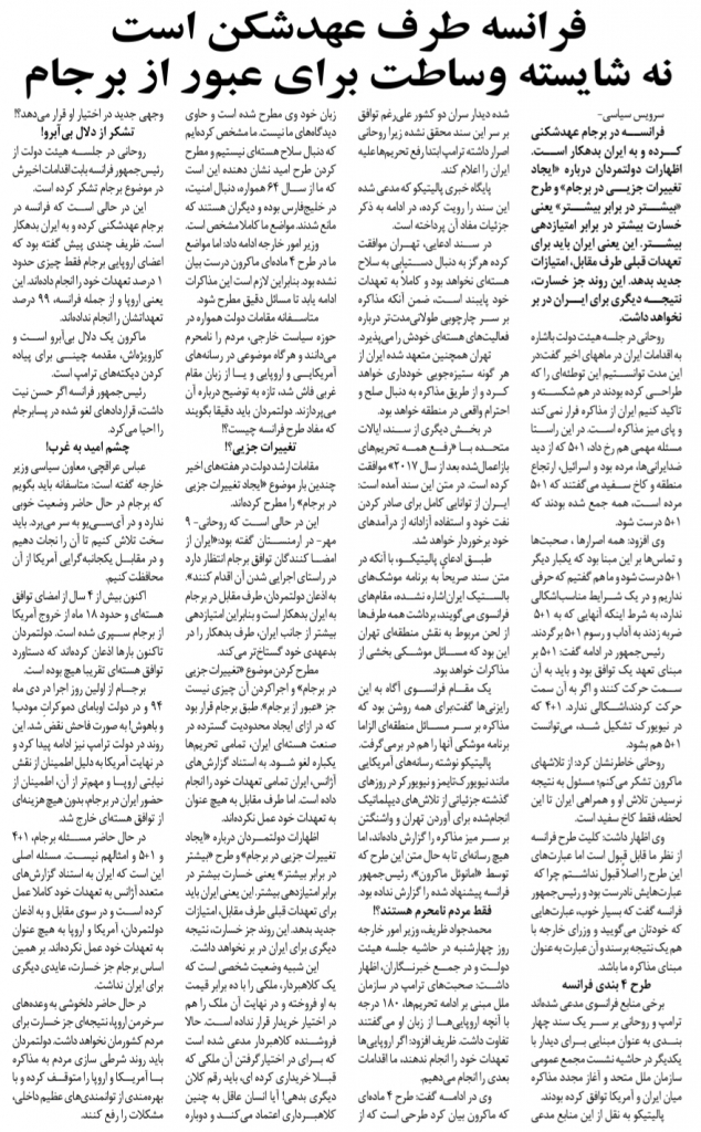 مانشيت إيران: أميركا ستعود للاتفاق النووي العام القادم 9