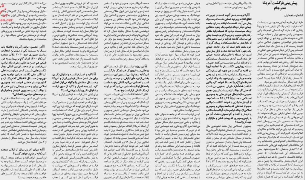 مانشيت إيران: أميركا ستعود للاتفاق النووي العام القادم 8