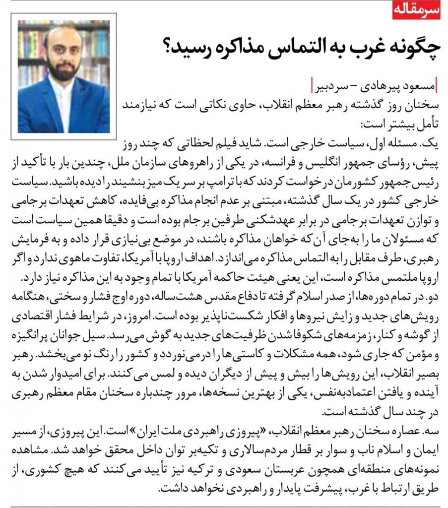 مانشيت إيران: أميركا ستعود للاتفاق النووي العام القادم 7