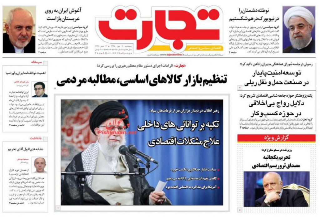 مانشيت إيران: أميركا ستعود للاتفاق النووي العام القادم 6