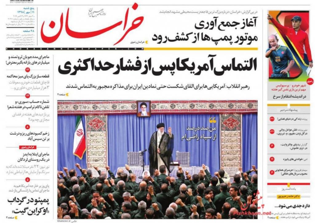 مانشيت إيران: أميركا ستعود للاتفاق النووي العام القادم 5