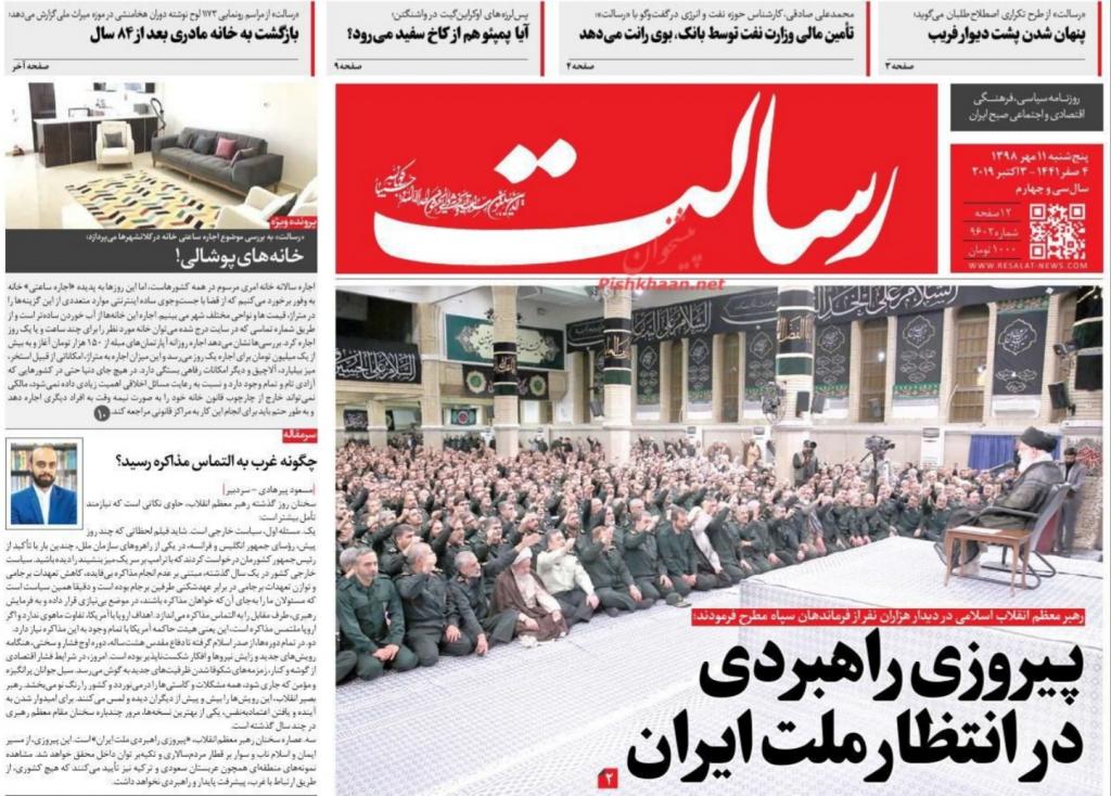 مانشيت إيران: أميركا ستعود للاتفاق النووي العام القادم 2