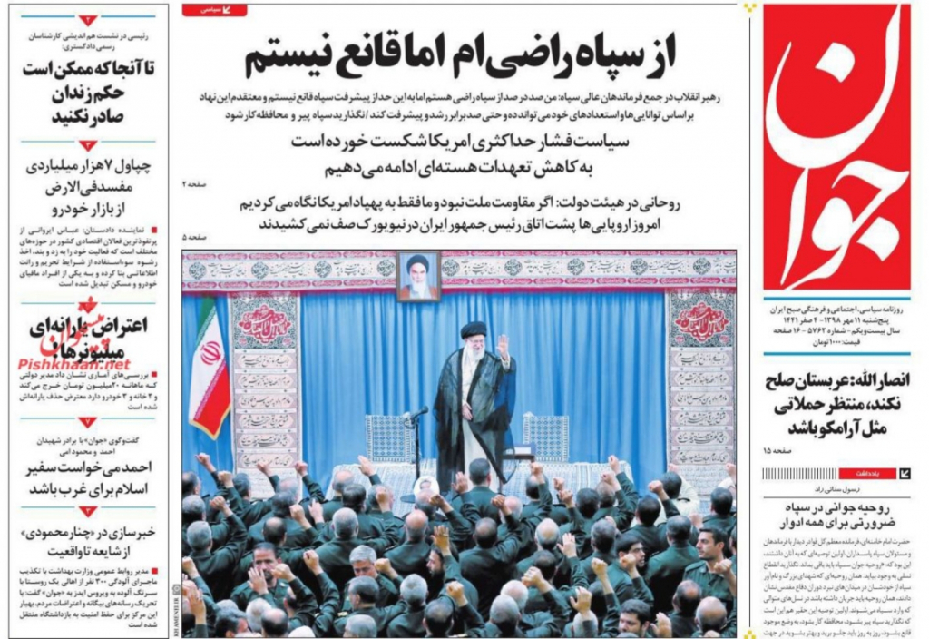 مانشيت إيران: أميركا ستعود للاتفاق النووي العام القادم 3