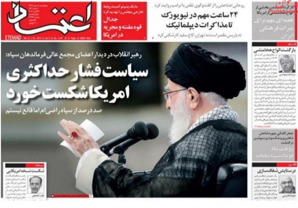 مانشيت إيران: أميركا ستعود للاتفاق النووي العام القادم 1