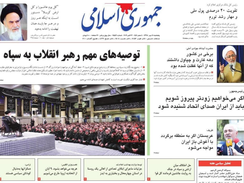 مانشيت إيران: أميركا ستعود للاتفاق النووي العام القادم 4
