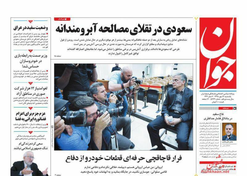 مانشيت إيران: هل ستخرج أوروبا من الاتفاق النووي؟ 2
