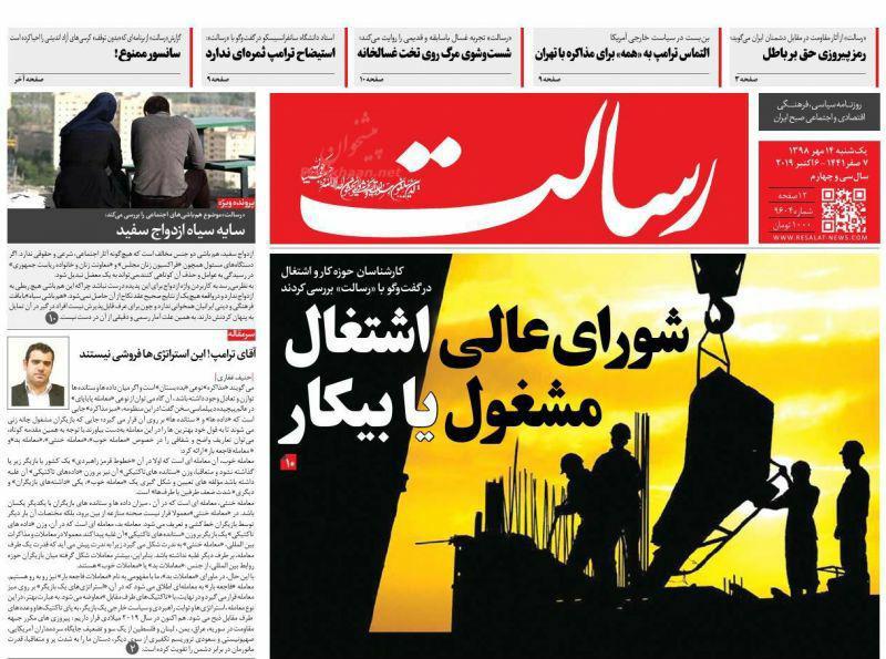 مانشيت إيران: هل ستخرج أوروبا من الاتفاق النووي؟ 7