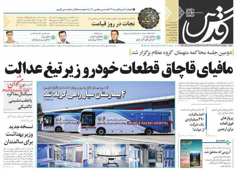 مانشيت إيران: هل ستخرج أوروبا من الاتفاق النووي؟ 4