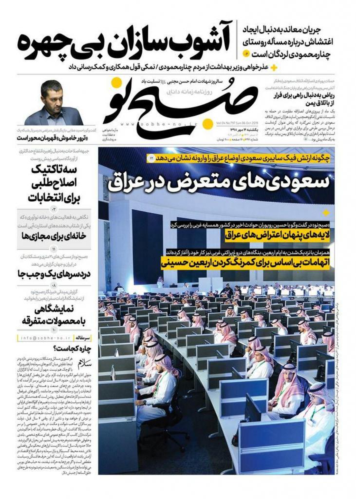 مانشيت إيران: هل ستخرج أوروبا من الاتفاق النووي؟ 3