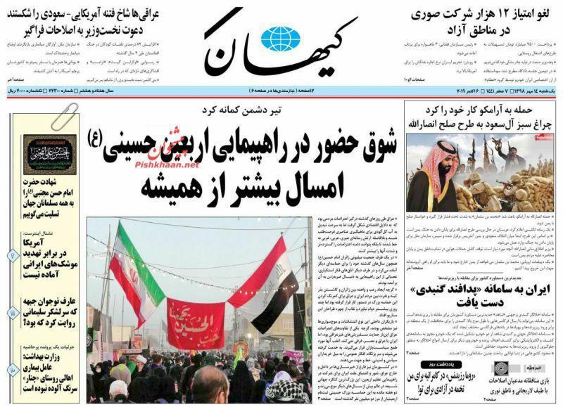 مانشيت إيران: هل ستخرج أوروبا من الاتفاق النووي؟ 1