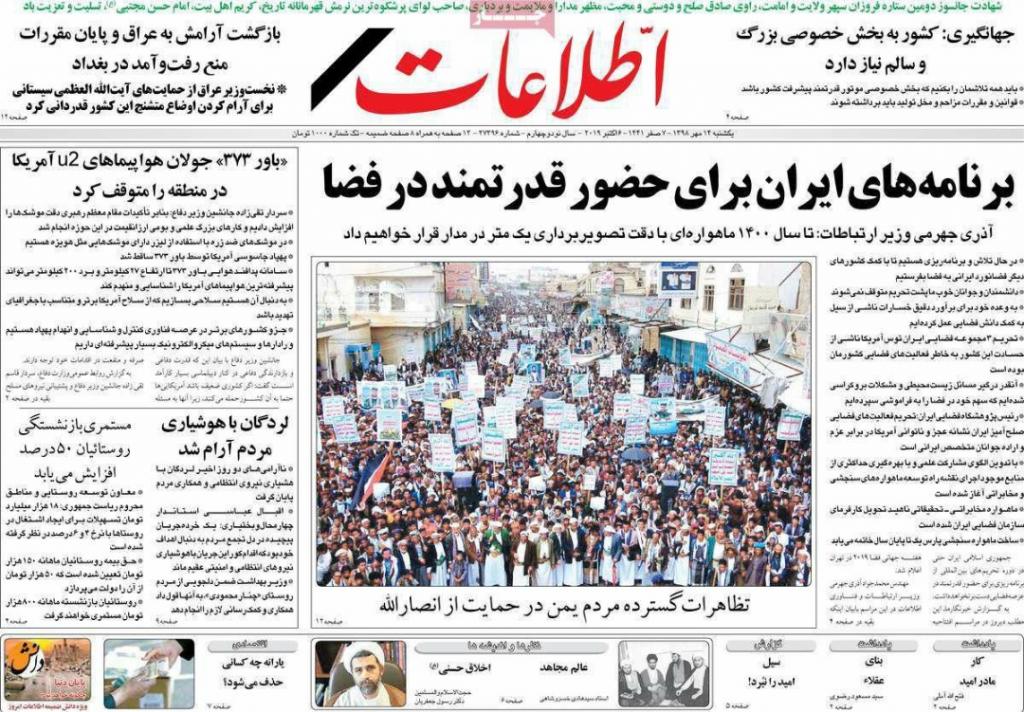 مانشيت إيران: هل ستخرج أوروبا من الاتفاق النووي؟ 10